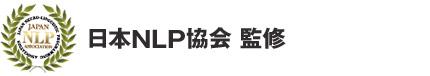 日本NLP協会 監修